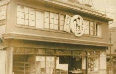 昭和33年に移設した本店。「味じまん」のロゴは今も使われている