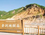 登別温泉街から徒歩圏内にある観光名所・登別地獄谷。ここを巡るガイドツアーが実施されている