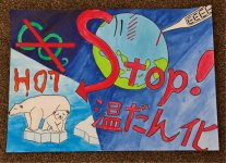 日本商工会議所会頭・豊川商工会議所会頭賞を受賞した櫻井京介さんの作品