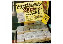 タイトルを隠すために、長江さんが書いたカバーが掛けられた「文庫X」の売り場。ストレートなコピーが書かれたPOPが、買う気をそそる