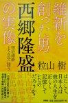 岩崎会頭おススメの一冊。西郷を理解するうえで重要だと考えられるポイントに焦点を絞り、西郷の生涯を再検証した書