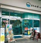 JR徳山駅のすぐ近くにある、特産品セレクトショップを備えた観光案内所「まちのポート」