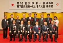 今年2月5日に行われた「第16回渋沢栄一賞」の表彰式での記念写真。同時に、埼玉県内の中小企業を対象にした「渋沢栄一ビジネス大賞」の表彰式も行っている