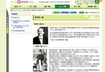 平成30年度の他薦の応募方法や提出期限などについては、埼玉県の『渋沢栄一賞』のホームページをご覧いただくか、「渋沢栄一賞」で検索してご確認ください