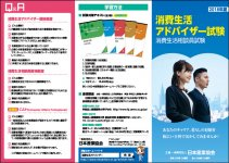 一般財団法人日本産業協会とは 昭和55年に創設した、内閣総理大臣及び経済産業大臣認定の「消費生活アドバイザー資格試験」や、国家資格である「消費生活相談員資格試験」の実施機関。現在、消費生活アドバイザー試験に合格すると、消費生活相談員、お客さま対応専門員(CAP、日本産業協会認定資格)を含む3つの資格が同時に取得できる。CAPとは、本年度スタートする消費者対応・お客さま対応のプロを認定する資格だ。http://www.nissankyo.or.jp