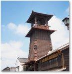 時の鐘:蔵造りのまち並みにそびえる川越のシンボル。江戸時代初頭からまちに時を告げ、庶民に親しまれてきた鐘つき堂。約400年前に創建されて以降、度重なる火災で焼失し、現在は4代目