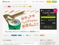 サイバーエージェントが運営する日本最大級のクラウドファンディングサイト「Makuake」の画面。同社には目標の7倍以上の資金が集まった