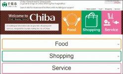「千葉おもてなしSHOPガイド」をPRするポスターと同サイトトップ画面