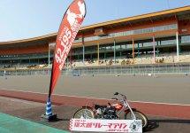 今大会の特製のぼりと、オートレースで使用されるバイクで参加者を歓迎