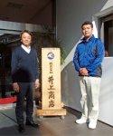 中国山東省出身の陳琪さん(右)の働きぶりは「期待以上」と井上社長の評価は高い。製品の輸出にとどまらず、中国の高品質な食材を輸入する計画もある