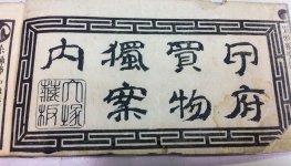 江戸時代後期に発行された「甲府買物独案内」(現在のガイドブック)