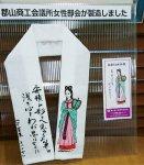 手拭いには春姫の絵と和歌「安積山の歌」が描かれている