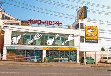 水戸市内の国道沿いにある水戸ロックセンター店舗