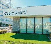 10月にオープンしたばかりの弁当専門店「くろまつキッチン」