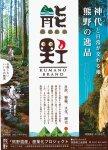 熊野ブランド認定商品チラシ:表面の熊野の文字で地域の特色を表す。裏面は認定商品(10品)の紹介。問い合わせは、熊野商工会議所(☎0597-89-3435)まで