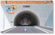 瀬会トンネル:同社が施工したトンネル。佐伯市北部の旧上浦町と津久見市の境にのびる四浦半島の南側に建設された