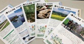 うさぎ追いし飯山・日本のふるさと体感の旅づくりプロジェクトの一環