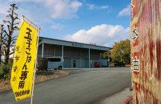 熊本城の城下町から、2014年に郊外にある現在の場所に工場を移した