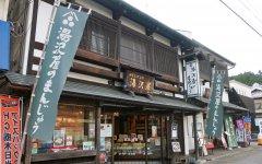 店舗の横には、2004年に創業200周年を記念してオープンした和風喫茶スペース「湯沢屋 茶寮」がある