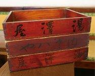 かつて酒まんじゅうを入れて運んでいた木箱