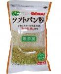 主力の数あるパン粉製品でも、大分県産100%の無添加ソフトパン粉を開発。塩も沖縄の「青い海焼塩」を採用するなど原料を徹底している