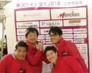 無事に開催され、笑みがこぼれた藤沢YEGの重田博章会長(左上)とYEGメンバー