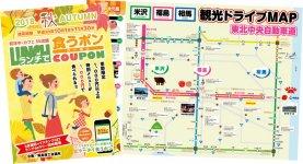 福島市の「ランチで食う(クー)ポン」(左)は、1000円以上の季節限定特別メニューが1000円で食べられる。「東北中央自動車道 観光ドライブMAP」(右)は、3商工会議所が共同で制作