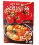 北海道恵庭生まれの完熟トマト鍋スープ