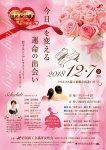 婚活イベントの募集チラシ