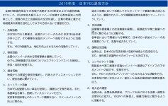 2019年度 日本YEG運営方針