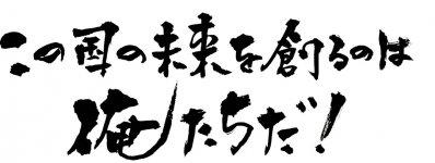 田中会長の決めの言葉として定着している