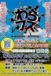 わらんちゅフェスティバル:主催は蕨商工会議所青年部。市民音楽祭と併催、音楽と旨いもんが融合したイベント