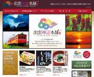 同社が運営するインターネット通販サイト「出雲神話本舗」のホームページ