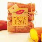 三島甘藷の焼き芋ふがし