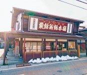 日本一古い飴屋、髙橋孫左衛門商店。戯作者・十返舎一九も来訪した