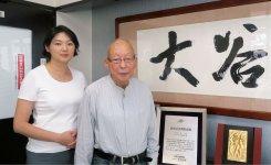 現会長の大谷勝彦さんと、次女で社長の尚子さん。「父は今も元気に会社に来て、厳しい意見を残していきます」と尚子さん