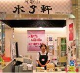 駅構内にある店舗で販売している和歌山水了軒