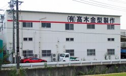 高木金型製作の社屋。同社は短納期が強みであり、納品を急ぐ顧客から頼られる存在になっている