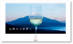 甲州ワイン:日本固有の白ブドウ品種「甲州ブドウ」で醸造。世界で高い評価を得ている