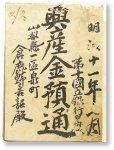興産金預り通(かよい):わが国で最も古い貯金通帳といわれる。山梨中銀金融資料館所蔵