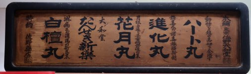 店内には、昔の薬の古い看板も掲げられている