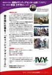 被災地で、100人以上の雇用を新たに創出した、NPO法人「国際ボランティアセンター山形」理事・安達三千代さんの活動例