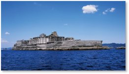 端島(軍艦島):高層鉄筋コンクリートが立ち並ぶその外観が軍艦「土佐」に似ているところから「軍艦島」と呼ばれるようになった