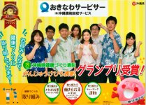 沖縄県健康づくり表彰のグランプリ受賞も内外に大きくアピール