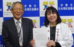 伊勢市社会福祉協議会の宮崎会長(左)から女性部の中村文香会長(右)へお礼状が渡された