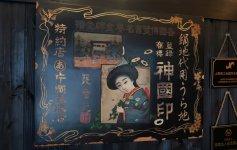昭和初期の広告看板