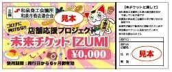 未来チケットIZUMIのチケット見本