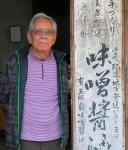 玉那覇味噌醤油社長の玉那覇有紀さん。「次男が戻ってくるまでに会社を繁盛させておかないといけないと思っています」