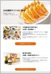 宇都宮餃子会の公式通販サイト