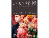 『いい我慢~日本で見つけた夢を叶える努力の言葉~』 世界を舞台にフラワーアーティストとして、またビジネスパーソンとして活躍するニコライさんが、日本で学んだ成功のルールをまとめた一冊(1400円(税別)/あさ出版刊)